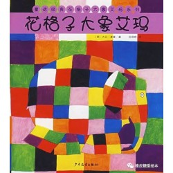 花格子大象艾玛 (Elmer the Patchwork Elephant)