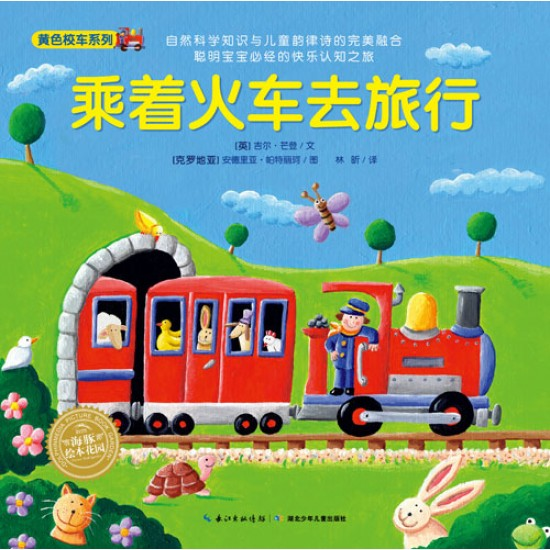 乘着火车去旅行 Paperback (A fun ride on the train!)