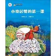 小寄居蟹的第一课 (The first lesson for little hermit crab)