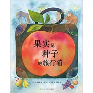 果实是种子的旅行箱 Hardcover (The journey from seeds to fruits)